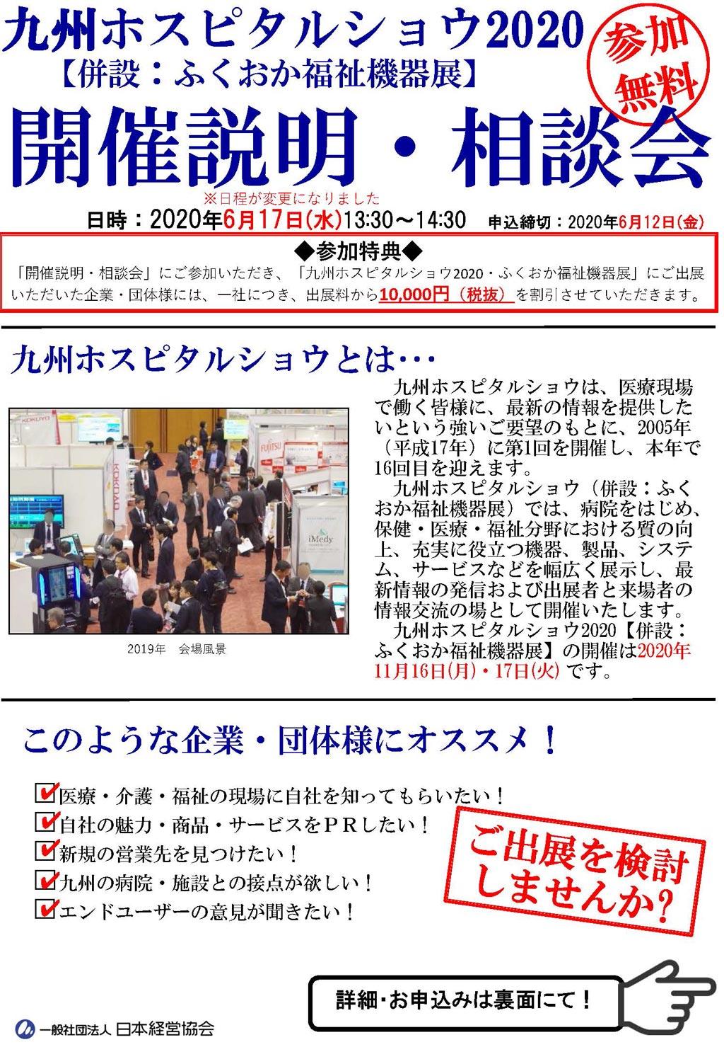 九州ホスピタルショウ2020/ふくおか福祉機器展 開催説明・相談会のご案内チラシ