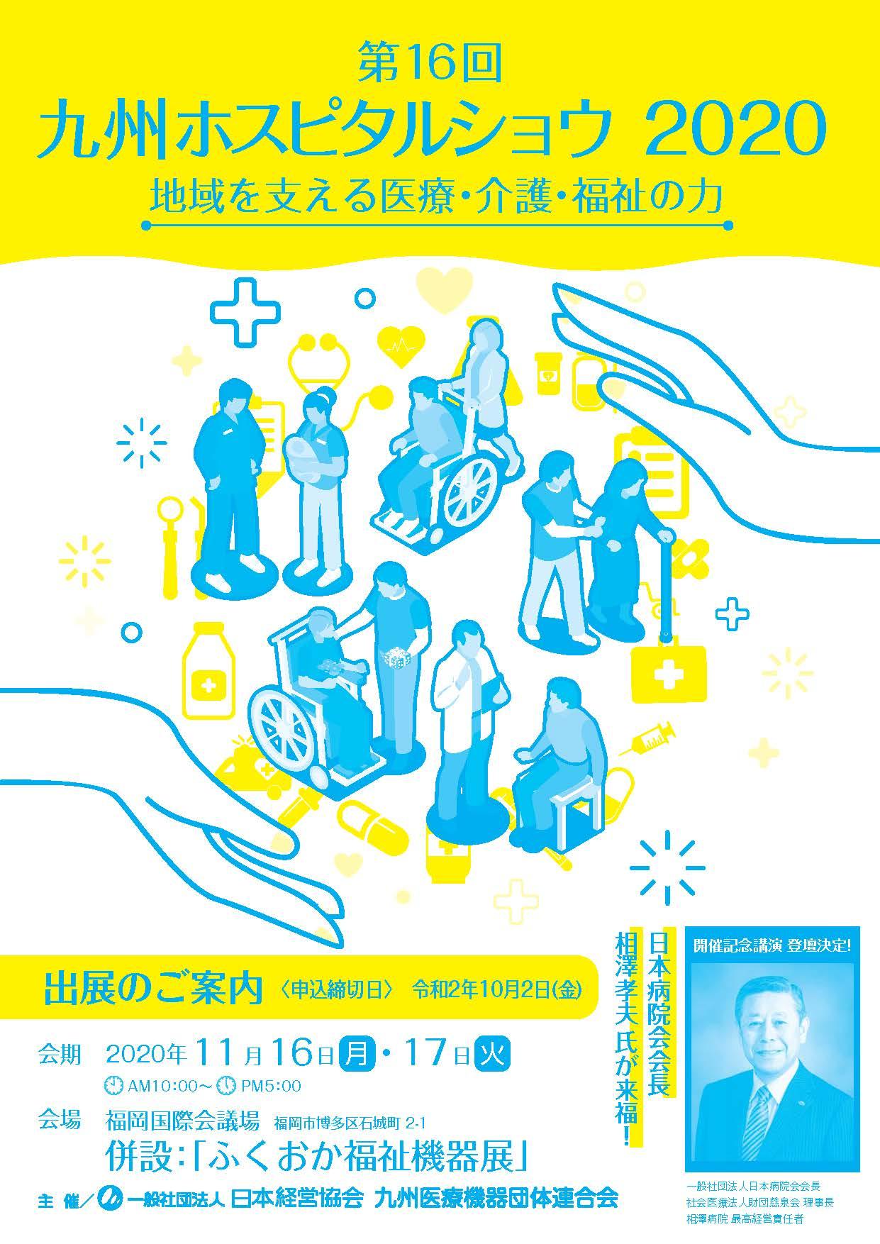 九州ホスピタルショウ2020/ふくおか福祉機器展 出展のご案内チラシ